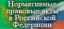 Правовой портал Нормативные правовые акты в Российской Федерации